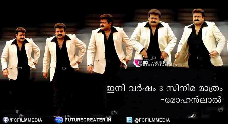Only Three Movies In A Year - Says Mohanlal