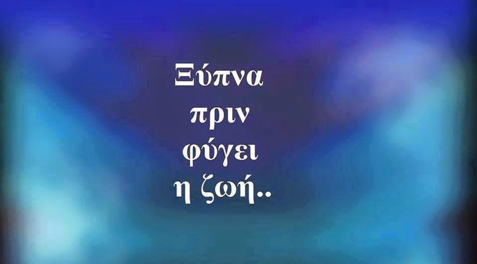 ΙΔΟΥ ΕΡΧΟΜΑΙ ΤΑΧΥ - ΦΩΝΗ ΘΕΟΥ