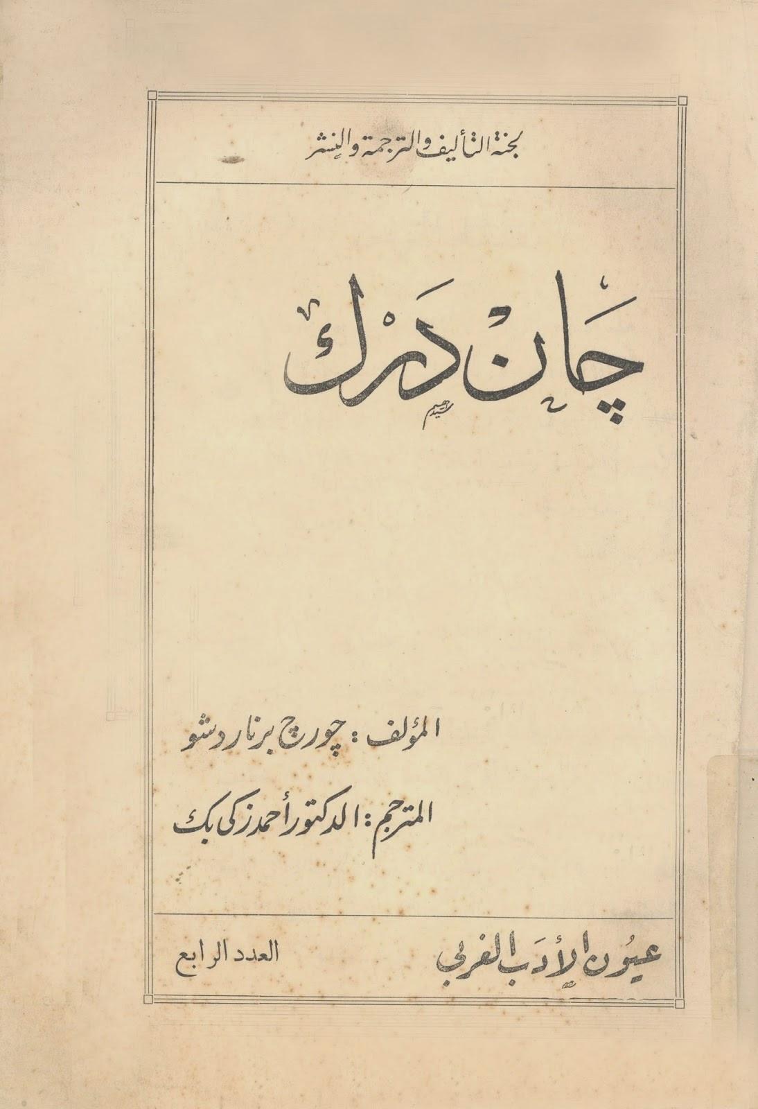 كتاب جان درك لـ جورج برنارد شو