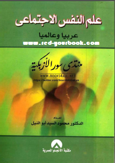 كتاب علم النفس الاجتماعي