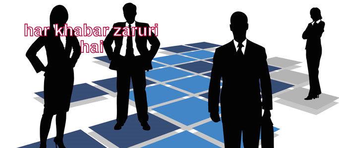 Har Khabar Zaruri Hai