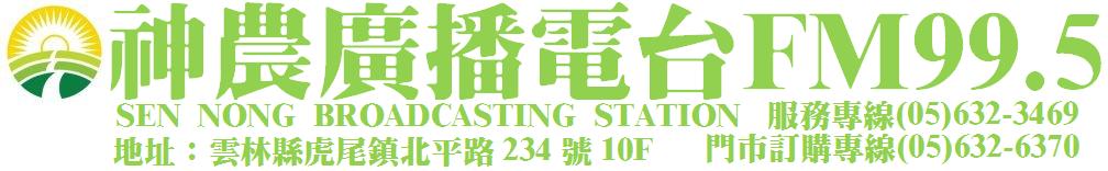 神農廣播電台 FM99.5