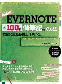 不再找不到東西的整理術:我用 Evernote 收納這些生活雜物