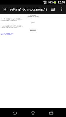 ネットワーク暗証番号の入力画面