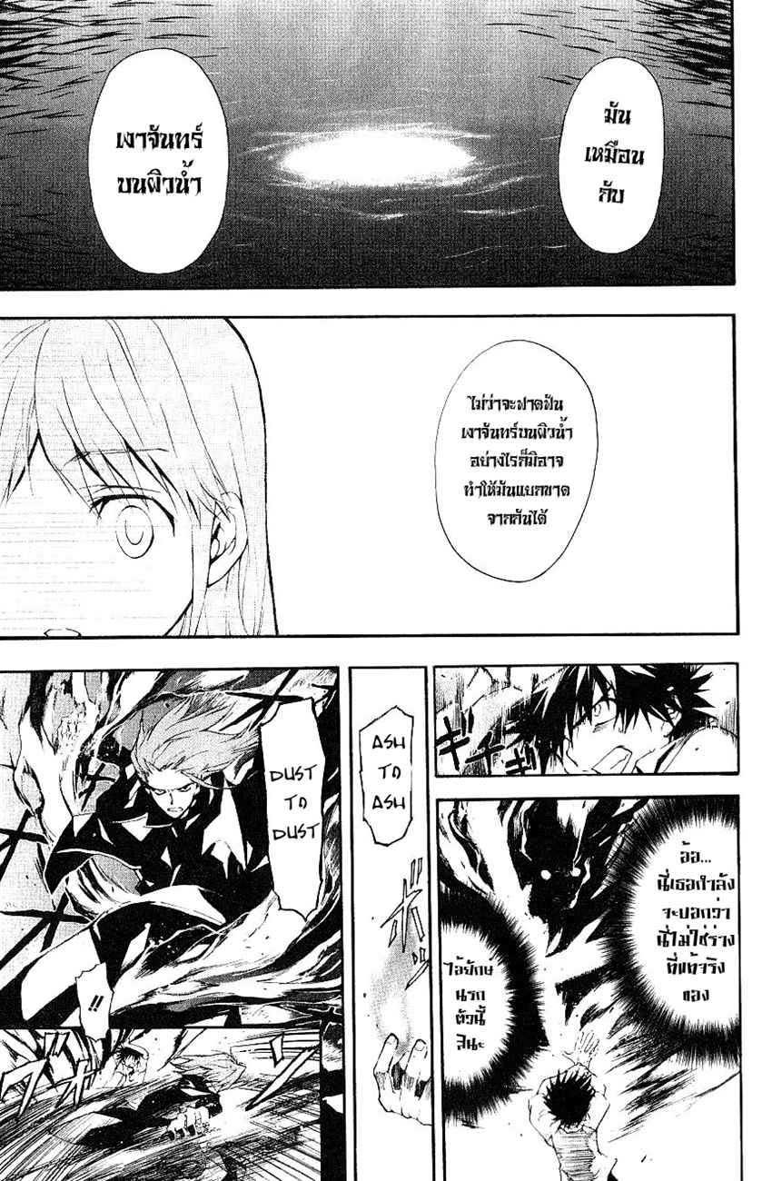 อ่านการ์ตูน To aru Wasurerareta Ai no Index to Touma 4 ภาพที่ 14