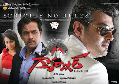 Gambler 2011 Telugu Movie Online