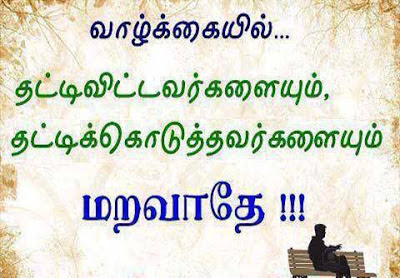 Life / Remember Quotes in Tamil