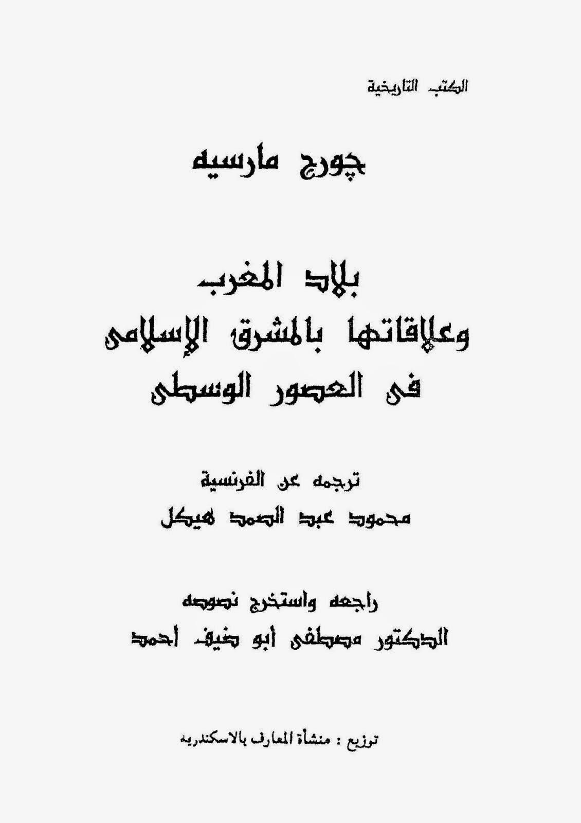 بلاد المغرب وعلاقاتها بالمشرق الإسلامي في العصور الوسطى _ جورج مارسيه