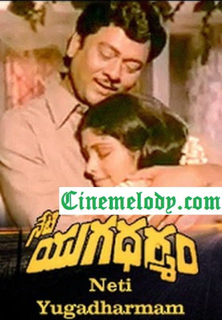Neti Yugadharmam Telugu Mp3 Songs Free  Download  1986