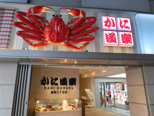 Crab Restaurant Kanidoraku Kani Is Crabs In Anese One Of The Famous Restaurants An You Can Easily Find Them With Their Sigh