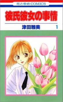 Kareshi Kanojo no Jijou Manga