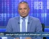 برنامج على مسئوليتى مع أحمد موسى - حلقة الأربعاء 20-5-2015
