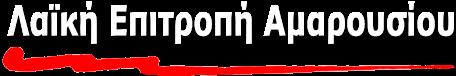 Λαϊκή Επιτροπή Αμαρουσίου