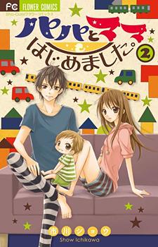 Papa to Mama Hajimemashita. Manga