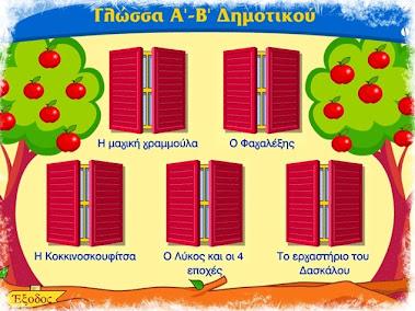ΛΟΓΙΣΜΙΚΟ ΓΛΩΣΣΑ Α΄-Β΄