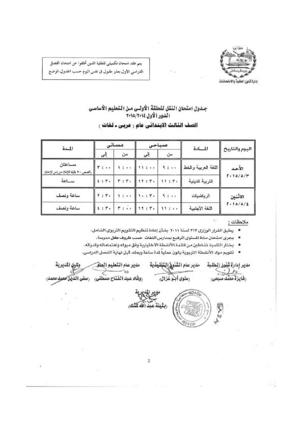 جداول امتحانات محافظة الجيزة الصف الثالث الإبتدائى 2015 أخر العام جيز%D