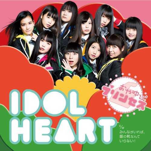 [Single] おやゆびプリンセス – IDOL HEART (2015.05.06/MP3/RAR)