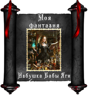 "+++Задание ""Моя Фантазия"" до 15/03"
