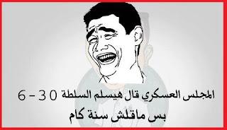 نكت عن فوز مرسي