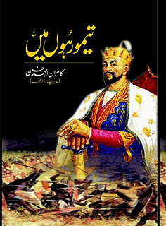Taimoor Hoon Mein By Kamran Amjad Khan