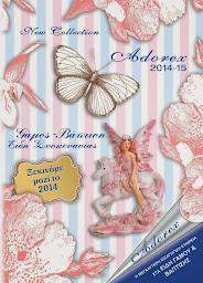 Κατάλογος 2014 - Catalogue 2014