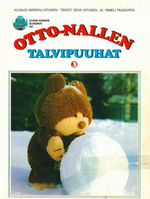 Книга детская Лапландия, фотографии, герои игрушки СССР
