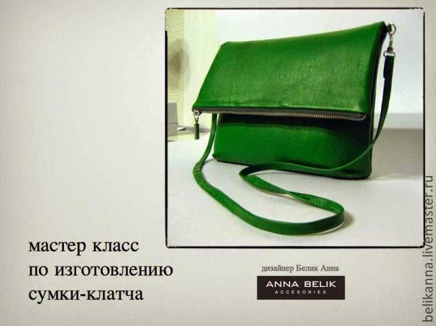 Мастер-класс по сумкам и клатчами