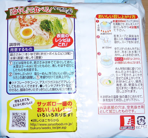 【サンヨー食品】サッポロ一番 冷やしぶっかけ塩らーめん 青しそ仕上げ レシピ