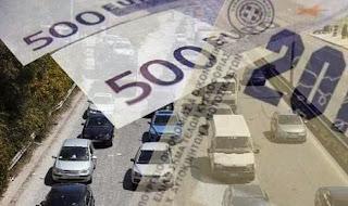 Tσουχτερό πρόστιμο για όσους ξεχάσουν να πληρώσουν τα τέλη κυκλοφορίας .-,ΟΜΑΔΑ ZΗΤΑ,OMADA ZHTA,ZHTA blog,http://the-zed-blog.blogspot.gr