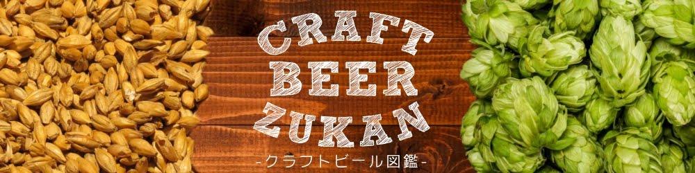 クラフトビール図鑑 - Find Your Craft -