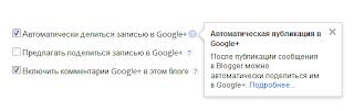 Настройка страницы Google+