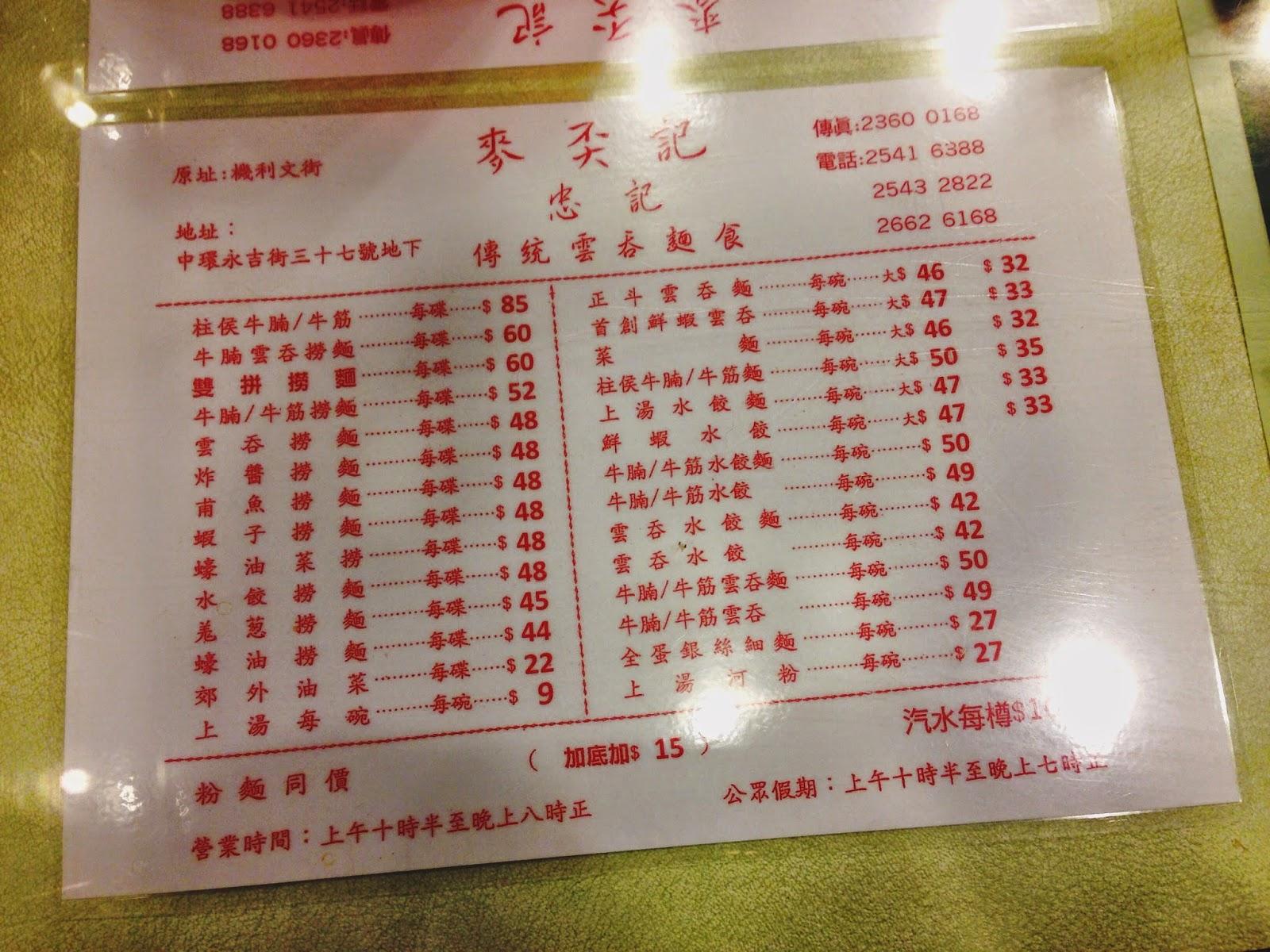 Mak An Kee Chung Kee Noodles Menu