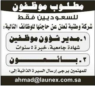 وظائف خالية جريدة الرياض الإثنين 1 أبريل 2013 - وظائف شاغرة الصحف السعودية