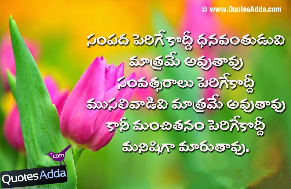 Neeti Nijayiti Dharmam Old Discussions Andhrafriends Extraordinary Quotation Pics In Telugu