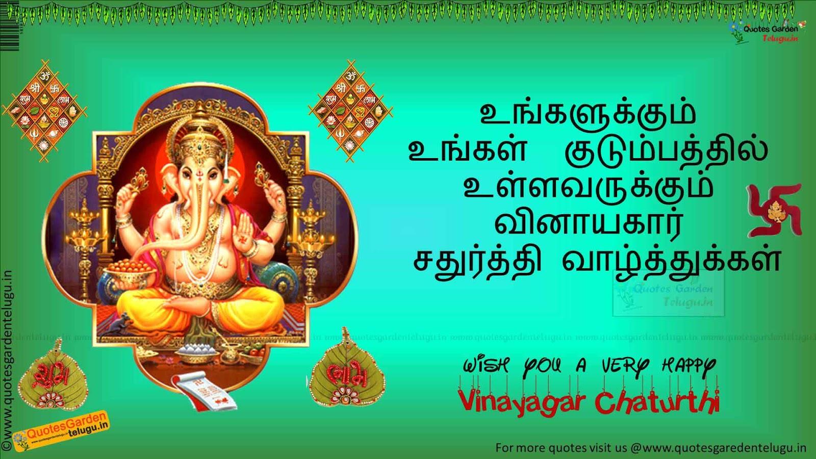 Hd wallpaper vinayagar - Vinayagar Chaturthi Tamil Quotes Hdwallpapers Greetings Messages