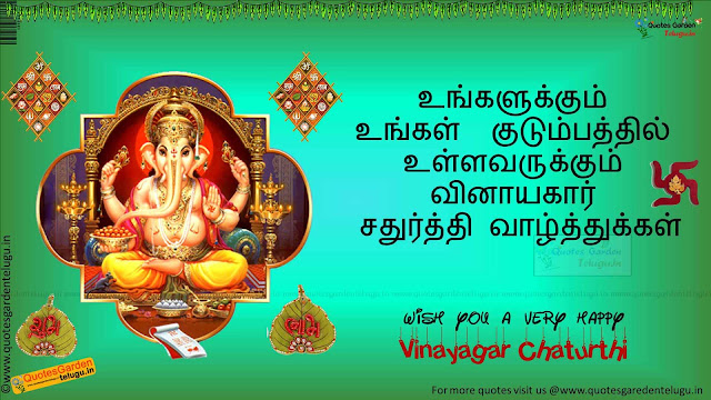 Vinayagar Chaturthi Tamil Quotes HDwallpapers Greetings messages