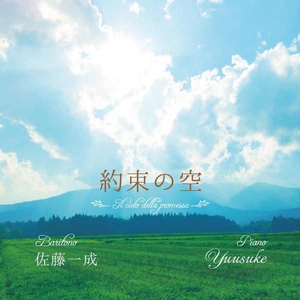 [Album] 佐藤一成&Yuusuke – 約束の空 (2015.08.29/MP3/RAR)