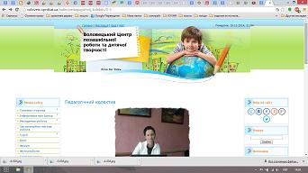 Ведуча блогу Марія Рудейчук: Сайт ЦПРДТ переїхав і знаходиться за цією адресою: