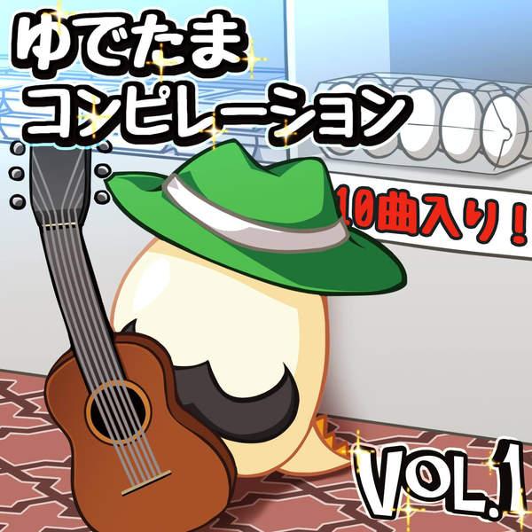 [Album] Various Artists – ゆでたまコンピレーション VOL.1 (2015.12.07/MP3/RAR)