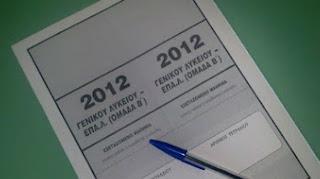 Θέματα πανελληνίων 2012