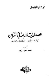 حمل كتاب المصطلحات الأربعة في القرآن الإله الرب العبادة الدين - أبو الأعلى المودودي