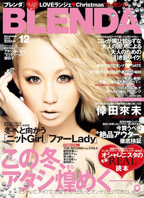 "Koda Kumi >> album ""Beach Mix"" - Página 3 Cover"