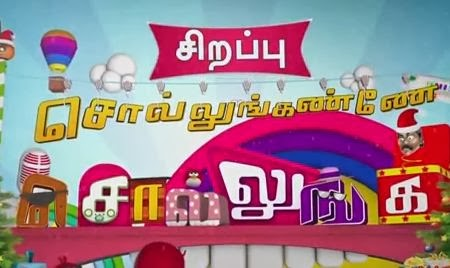Sirappu Sollunganne Sollunga | Dt 25-12-13  Sun Tv Christmas Day Special Program Show