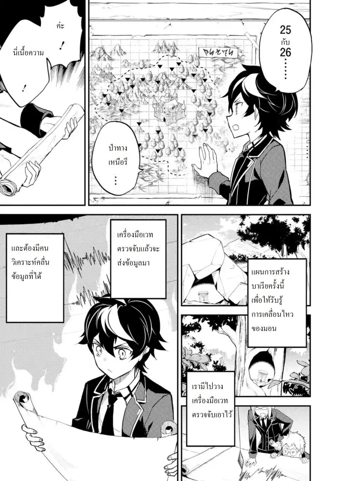 Shikkaku Mon no Saikyou Kenja ตอนที่ 19.1 TH แปลไทย