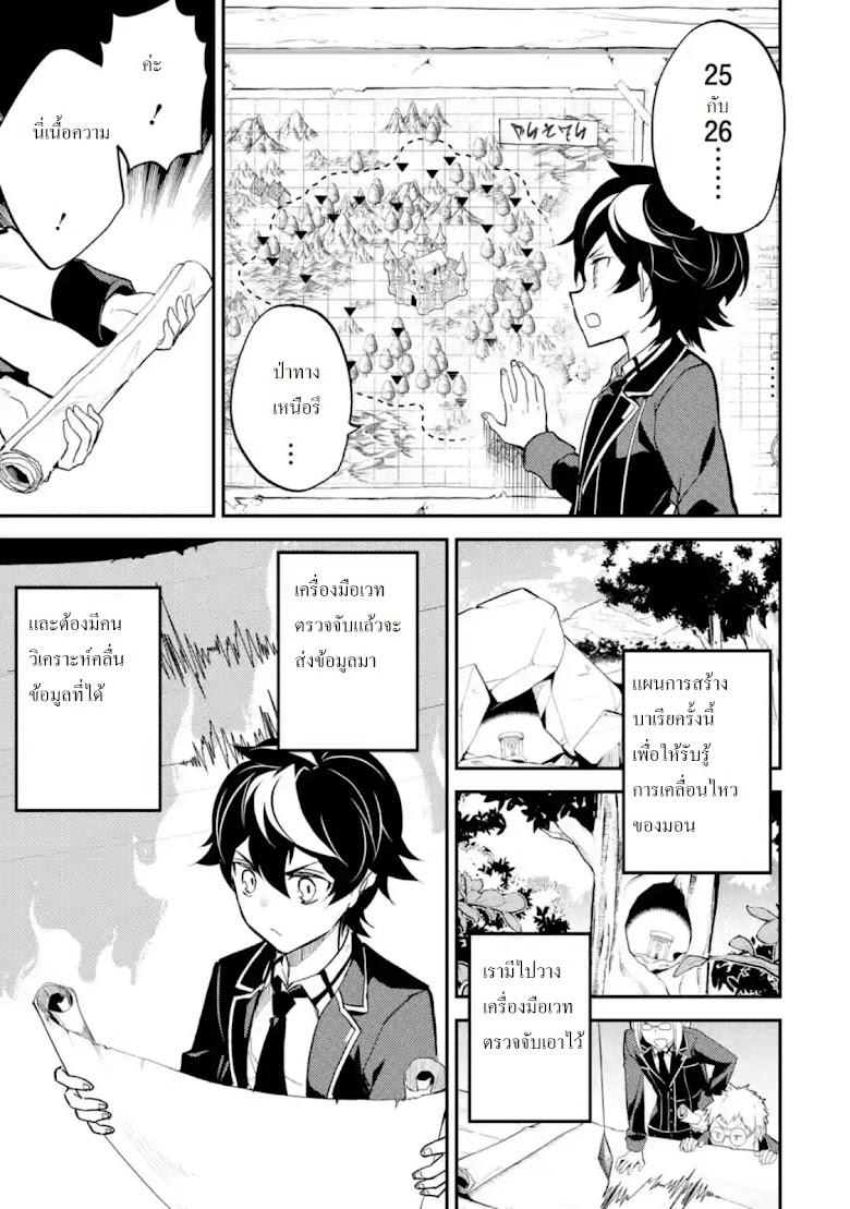 Shikkaku Mon no Saikyou Kenja - หน้า 5