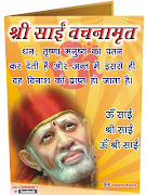 shirdi sai baba teachings. Email ThisBlogThis!