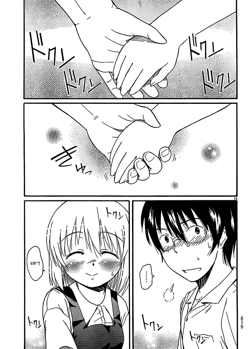 อ่านการ์ตูน Koharu no Hibi 7 ภาพที่ 14