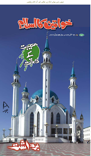 khawateen magazine monthly edition, khawateen digest, khawateen urdu books, khawateen english books, gourmet khawateen magazine july 2014, khwateen ka islam khawateen ka islam 594 khawateen ka islam 580 khawateen ka islam 585 khawateen ka islam 595 khawateen ka islam 538 khawateen ka islam 589 khawateen ka islam 584