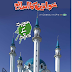 Khawatin Ka islam Latest Episode No. 646 Read Online To Your Mobile