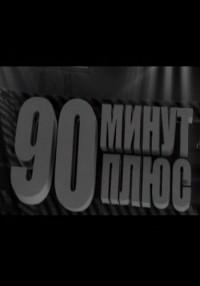 Еженедельное ток-шоу георгия черданцева